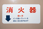 Free Stock Photo: A sign with Japanese symbols